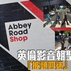 【旅遊特輯】英倫影音朝聖之旅 – 『披頭四迷』必到之 Abbey Road Studio 打卡點