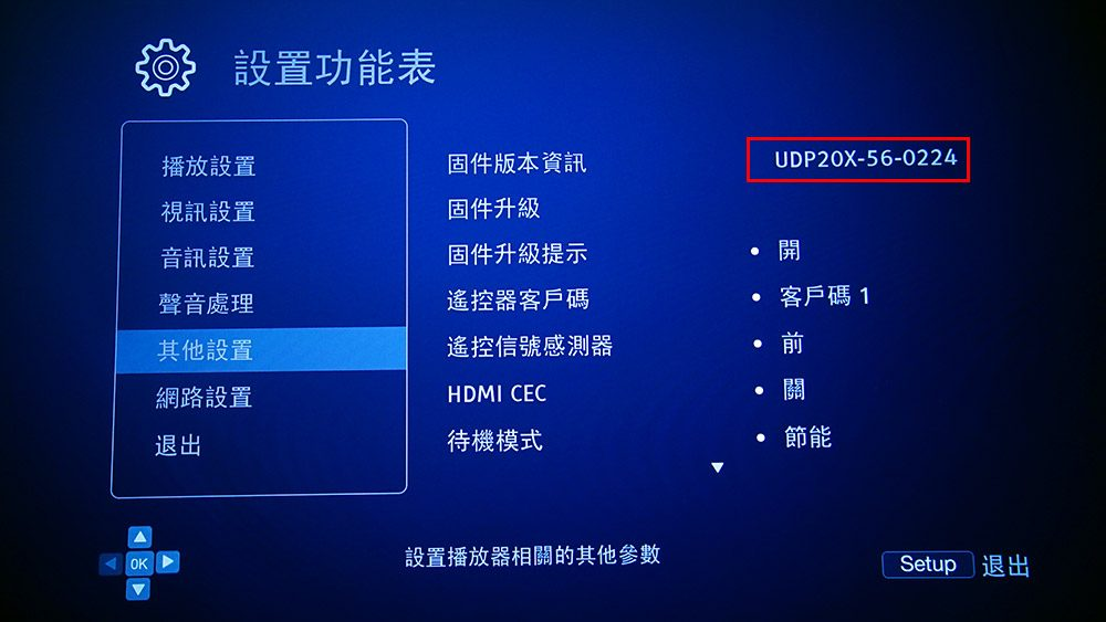 oppo_fw_sony_dolby_vision_02