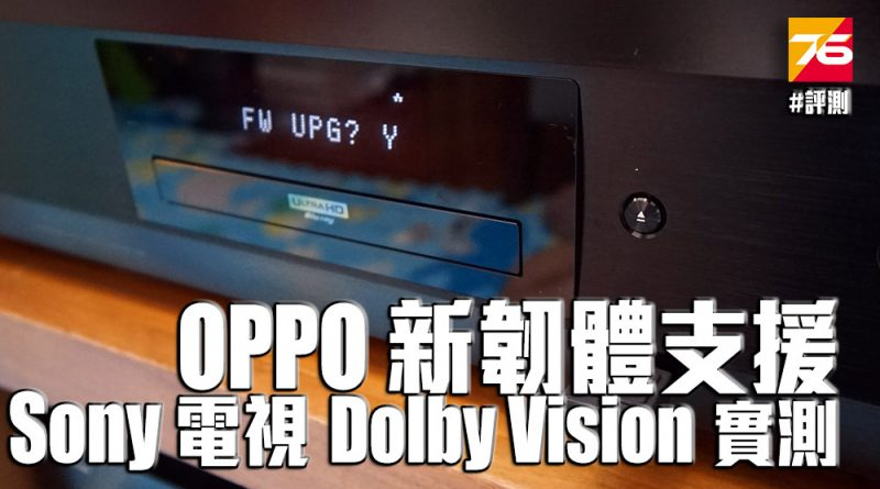oppo_fw_sony_dolby_vision_index