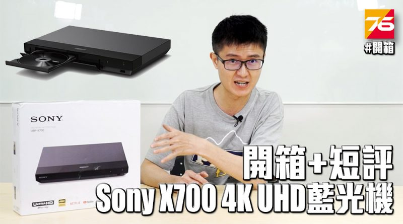 sony-x700-4kuhd-hdr-dolby-vision-player