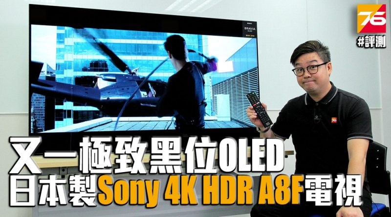 sony_a8f_post76_index_1