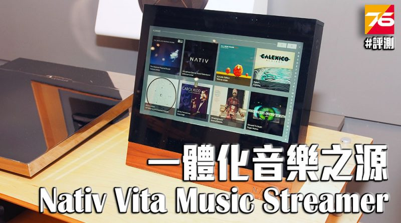 Nativ-Vita-Music-Streamer-INDEX