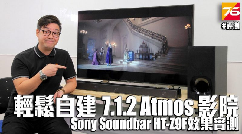 sony_ht_z9f_index