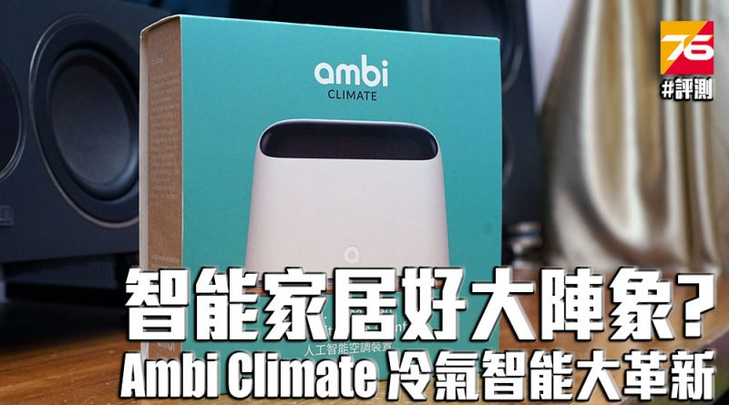 Ambi-Climate-index