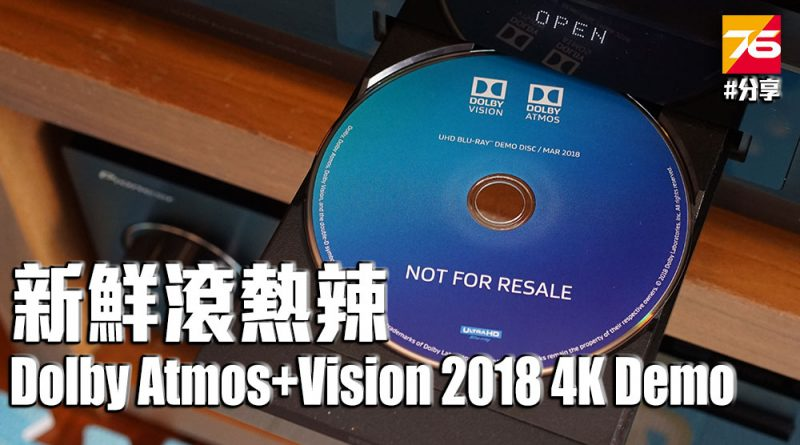 Dolby-Vision-&-Atmos-2018-index