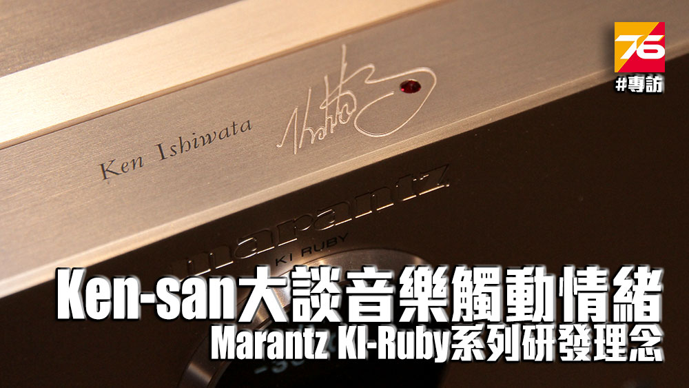 marantz-ki-ruby-interview-76-index