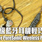 【評測】Fender PureSonic Wireless Premium 千元級輕巧耐用之選