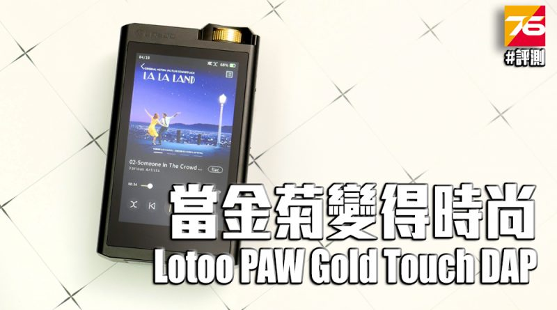 lotoo paw gold touch