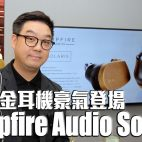 Campfire Audio Solaris 新旗艦速試 – 24K 鍍金耳機華貴登場