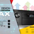 【活動資訊】Denon AVC-X6500H IMAX Enchanced 體驗會