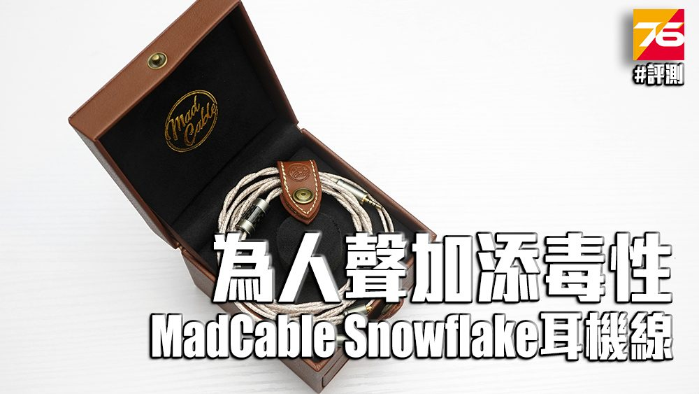 madcable_snowflake