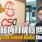 【影音行街Guide】Crystal Sound Audio Showroom – 旺角的耳機隱世樂園