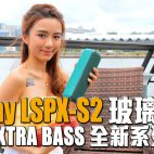 Sony LSPX-S2 玻璃揚聲器 + EXTRA BASS 全新系列抵港
