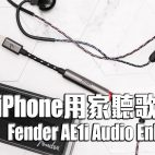 【耳機配件】iPhone 用家聽歌恩物 Fender AE1i Audio Enhancer 評測