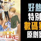 【好熱戲:特別篇】數碼暴龍 LAST EVOLUTION 絆 (Digimon Adventure Last Evolution Kizuna) 原創影評