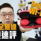 【耳機日常】Sony WF-H800 h.ear in 3 入門全無線耳機速評