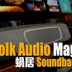 【Soundbar 評測】Polk Audio Magnifi MAX SR + Mini 系列評測