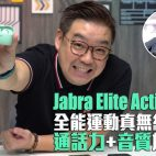 Jabra Elite Active 75t 全能運動真無線耳機 : 通話力 + 音質集於一身【耳機評測】