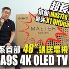 日系首部 48″ OLED 電視最強 X1 Ultimate 晶片 : Sony A9S MASTER Series 4K HDR Android TV【電視評測】