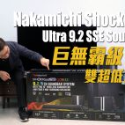 Nakamichi Shockwafe Ultra 9.2 SSE Soundbar 實試:巨無霸級 9.2.4 雙 SUB 家庭影院【Soundbar評測】